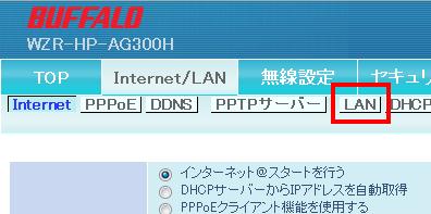 LAN設定
