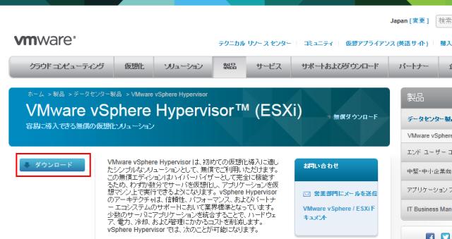 VMware ESXi 4.1.0ダウンロード