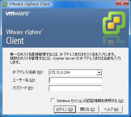 VMware vSphere Client起動