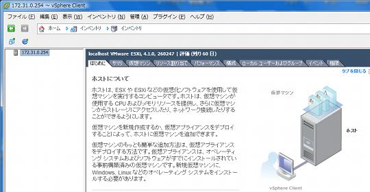 VMware vSphere Client