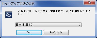 セットアップ言語選択画面