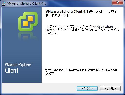 vSphere Clientのインストールウィザード