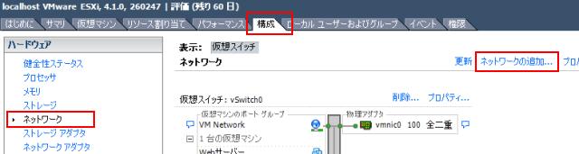 ネットワークの追加