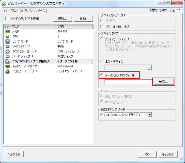 データストアISOファイル