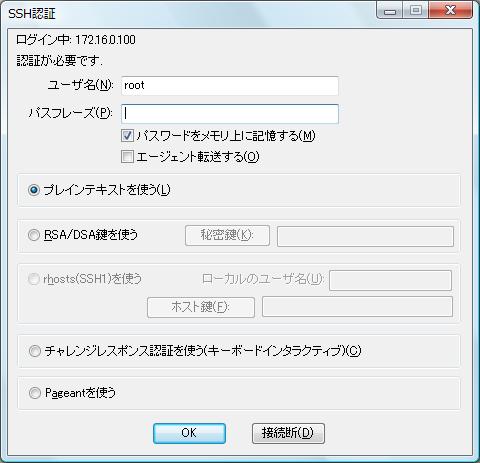 SSH認証
