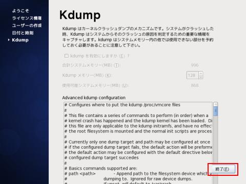 Kdumpの設定