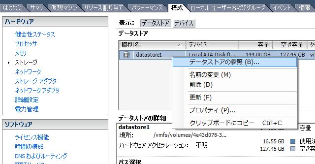 データストアの参照