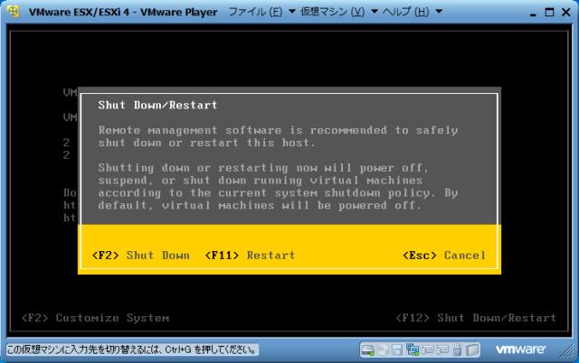 VMwareESXi再起動