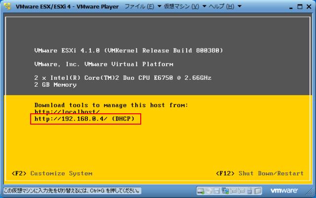 VMwareESXi